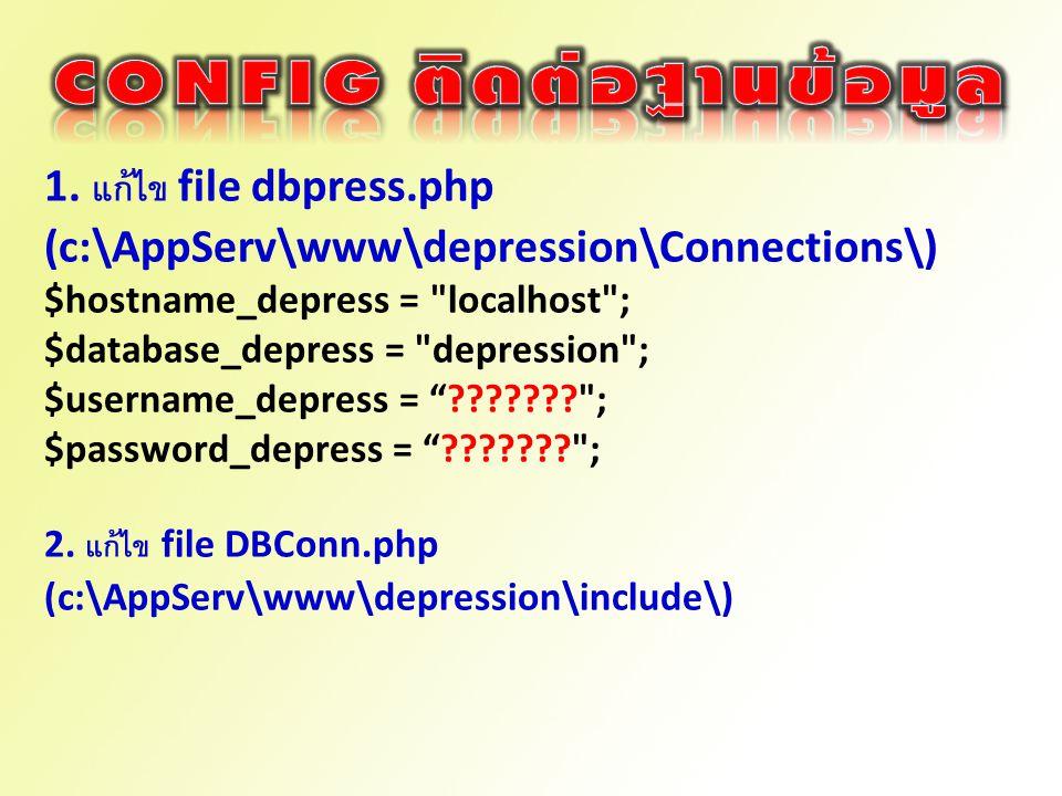 1. แก้ไข file dbpress.php (c:\AppServ\www\depression\Connections\) $hostname_depress =