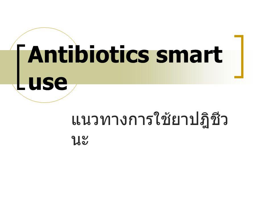 Antibiotics smart use โรคติดเชื้อเฉียบพลันทางเดินหายใจ ส่วนบน โรคท้องร่วงเฉียบพลัน บาดแผล