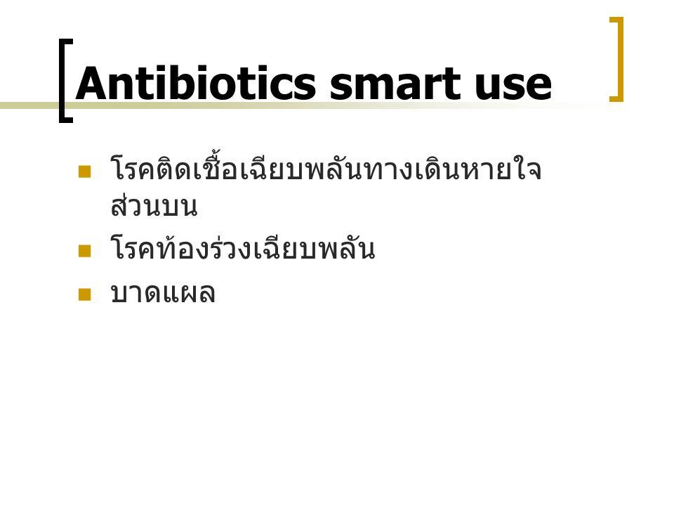 โรคติดเชื้อทางเดินหายใจส่วนบน สาเหตุการติดเชื้อ  80% จากไวรัส  20% จากแบคทีเรีย กรณีที่ไม่ต้องใช้ยาปฏิชีวนะ  อาการดังนี้ ไม่มีไข้ ไม่เจ็บคอ มีน้ำมูก มาก จามบ่อย เสียงแหบ ตาแดง มีผื่น ตามตัว โดยตรวจไม่พบอาการโรคปอด อักเสบ แผลในปาก ถ่ายเหลว  ไข้สูง > 38 ๐ c ร่วมกับอาการข้างต้น หมายถึง ติดเชื้อไวรัส ไม่จำเป็นต้องให้ ยาฆ่าเชื้อ ส่วนใหญ่จึงไม่ต้องใช้ยาฆ่าเชื้อ