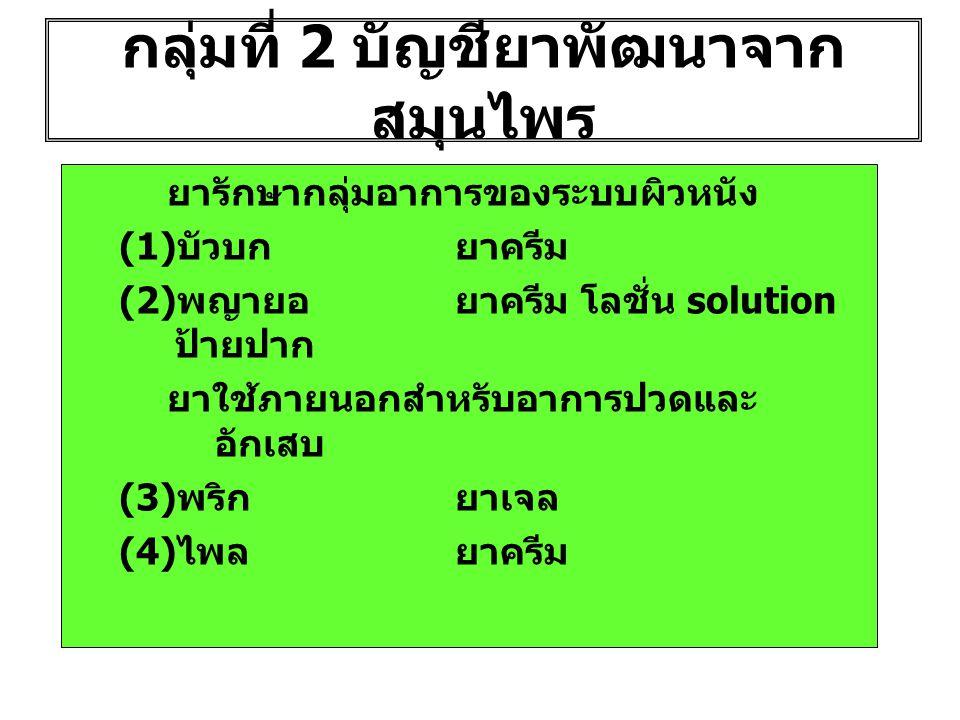 กลุ่มที่ 2 บัญชียาพัฒนาจาก สมุนไพร ยารักษากลุ่มอาการของระบบผิวหนัง (1)บัวบกยาครีม (2)พญายอยาครีม โลชั่น solution ป้ายปาก ยาใช้ภายนอกสำหรับอาการปวดและ