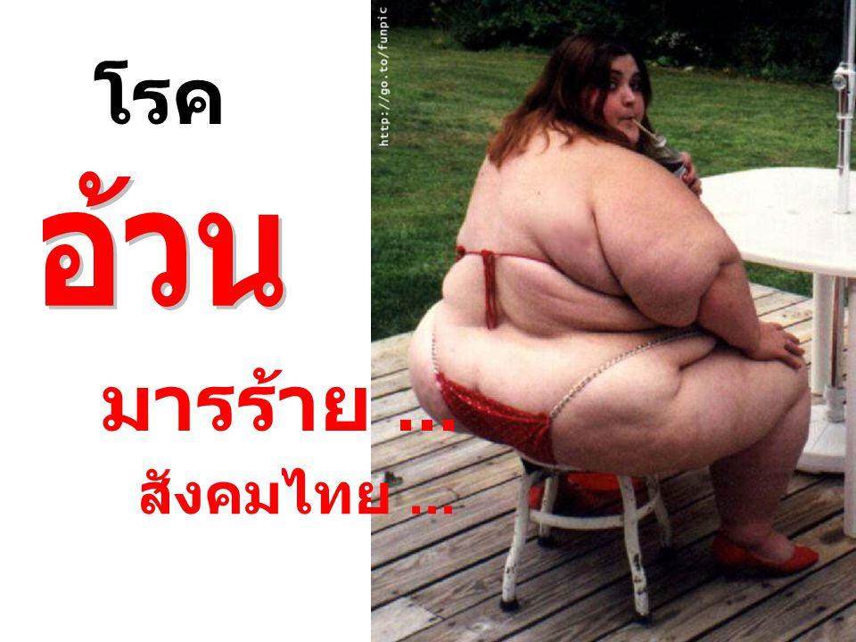 โรค มารร้าย... สังคมไทย...
