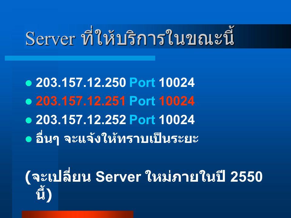 Server ที่ให้บริการในขณะนี้ 203.157.12.250 Port 10024 203.157.12.251 Port 10024 203.157.12.252 Port 10024 อื่นๆ จะแจ้งให้ทราบเป็นระยะ ( จะเปลี่ยน Serv