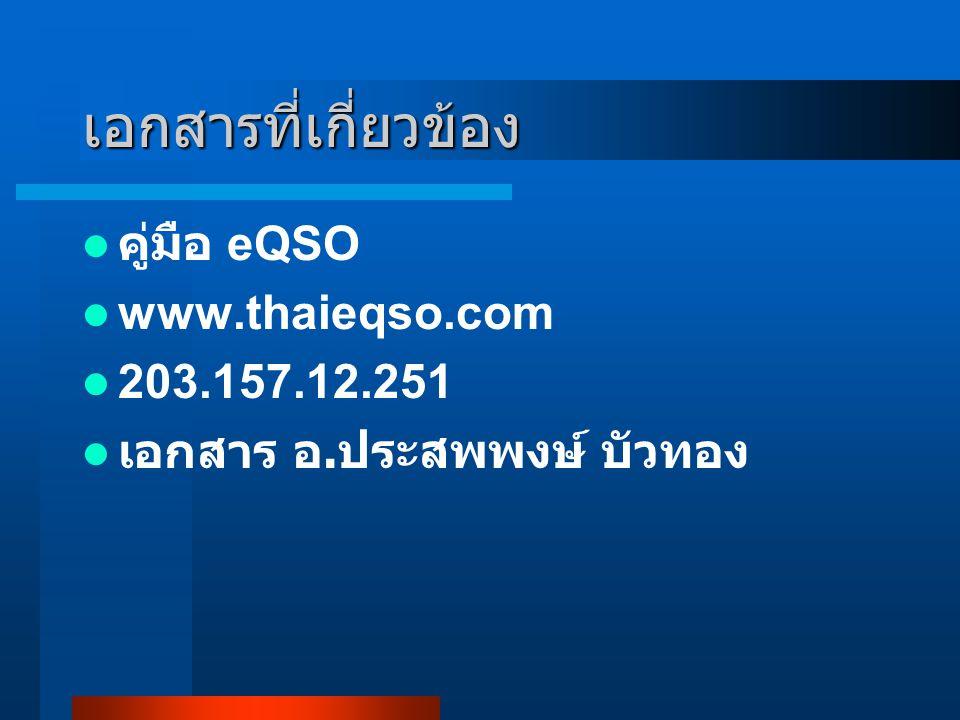 เอกสารที่เกี่ยวข้อง คู่มือ eQSO www.thaieqso.com 203.157.12.251 เอกสาร อ. ประสพพงษ์ บัวทอง