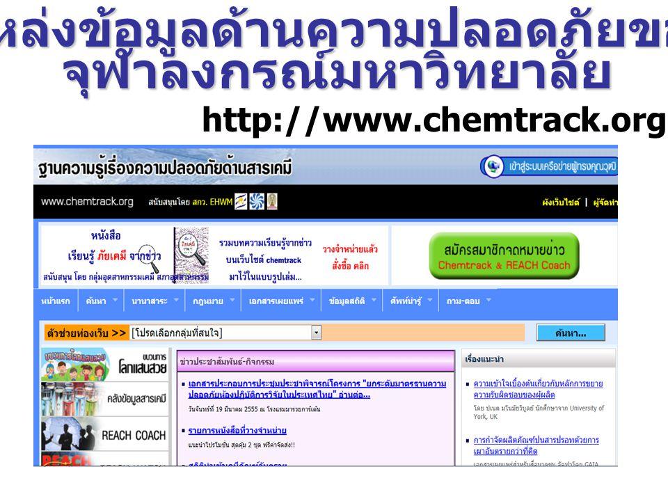 แหล่งข้อมูลด้านความปลอดภัยของ จุฬาลงกรณ์มหาวิทยาลัย http://www.chemtrack.org/