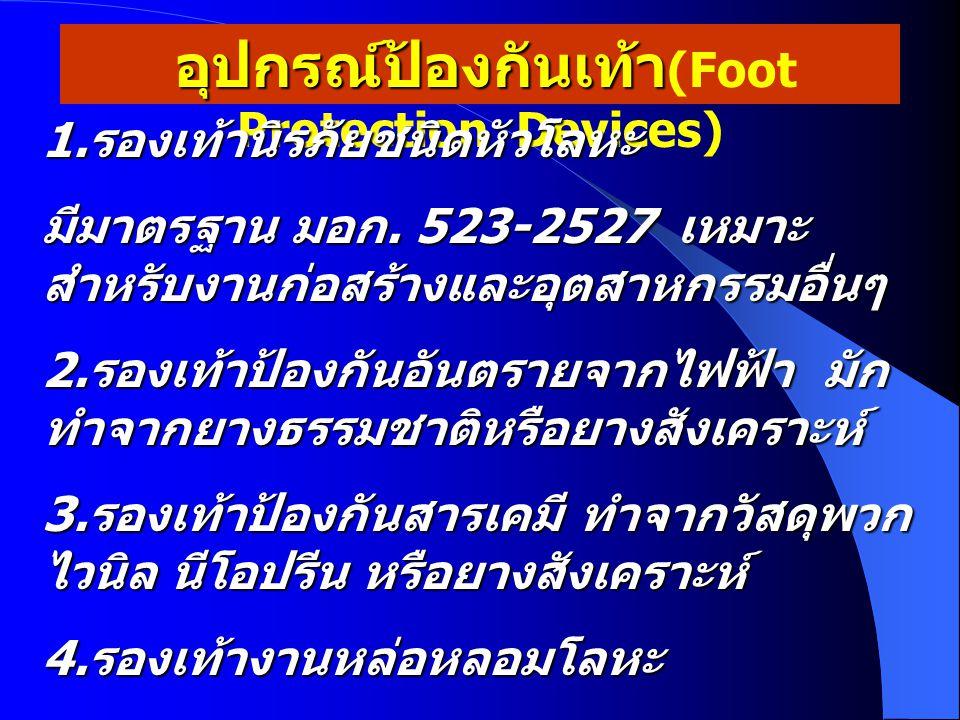 อุปกรณ์ป้องกันเท้า อุปกรณ์ป้องกันเท้า (Foot Protection Devices) 1. รองเท้านิรภัยชนิดหัวโลหะ มีมาตรฐาน มอก. 523-2527 เหมาะ สำหรับงานก่อสร้างและอุตสาหกร
