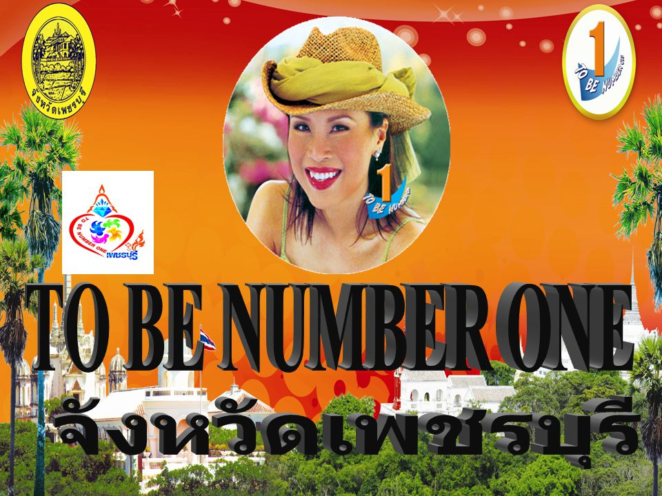 ทูลกระหม่อมหญิงอุบลรัตน์ราชกัญญา สิริวัฒนาพรรณวดี พระราชทานวโรกาส กำหนดเสด็จเยี่ยมและติดตามผลการดำเนินงาน โครงการ TO BE NUMBER ONE จังหวัดเพชรบุรี วันพฤหัสบดี ที่ 30 พฤษภาคม 2556 สถานที่ 1.
