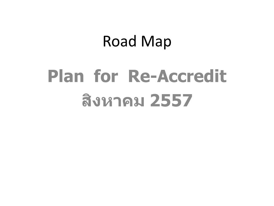 Road Map Plan for Re-Accredit สิงหาคม 2557