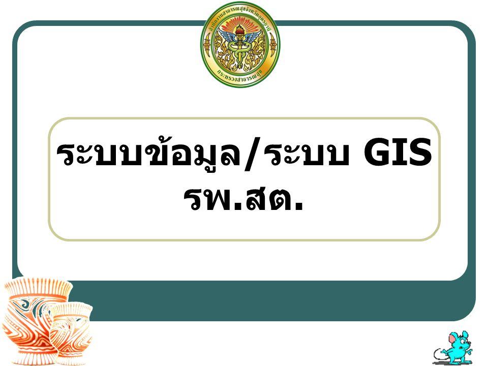 ระบบข้อมูล/ระบบ GIS รพ.สต.