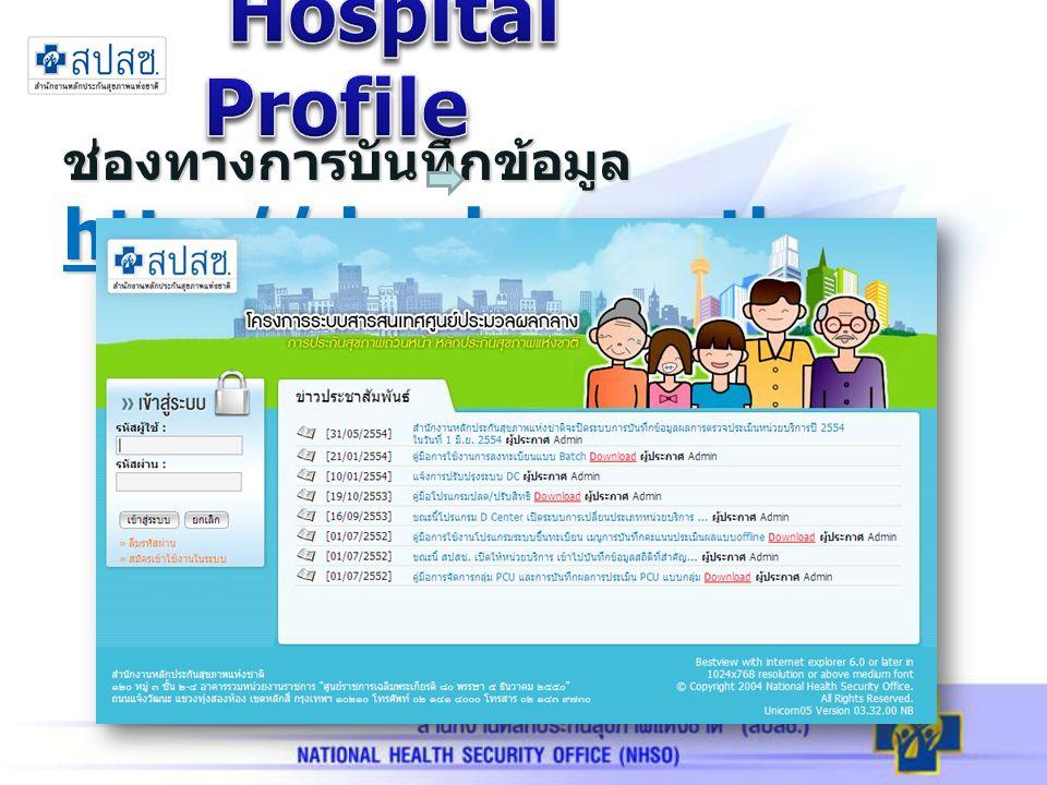 ช่องทางการบันทึกข้อมูล http://dc.nhso.go.th