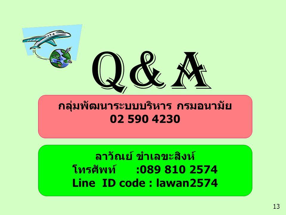 กลุ่มพัฒนาระบบบริหาร กรมอนามัย 02 590 4230 Q&A 13 ลาวัณย์ ขำเลขะสิงห์ โทรศัพท์ :089 810 2574 Line ID code : lawan2574