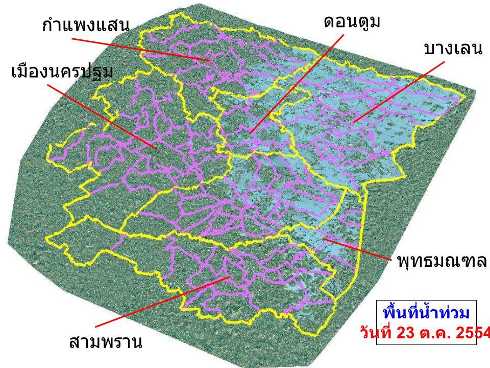 กำแพงแสน เมืองนครปฐม บางเลน ดอนตูม พุทธมณฑล สามพราน พื้นที่น้ำท่วม วันที่ 23 ต. ค. 2554