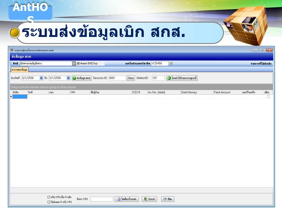 LOGO ระบบส่งข้อมูลเบิก สกส. AntHO S