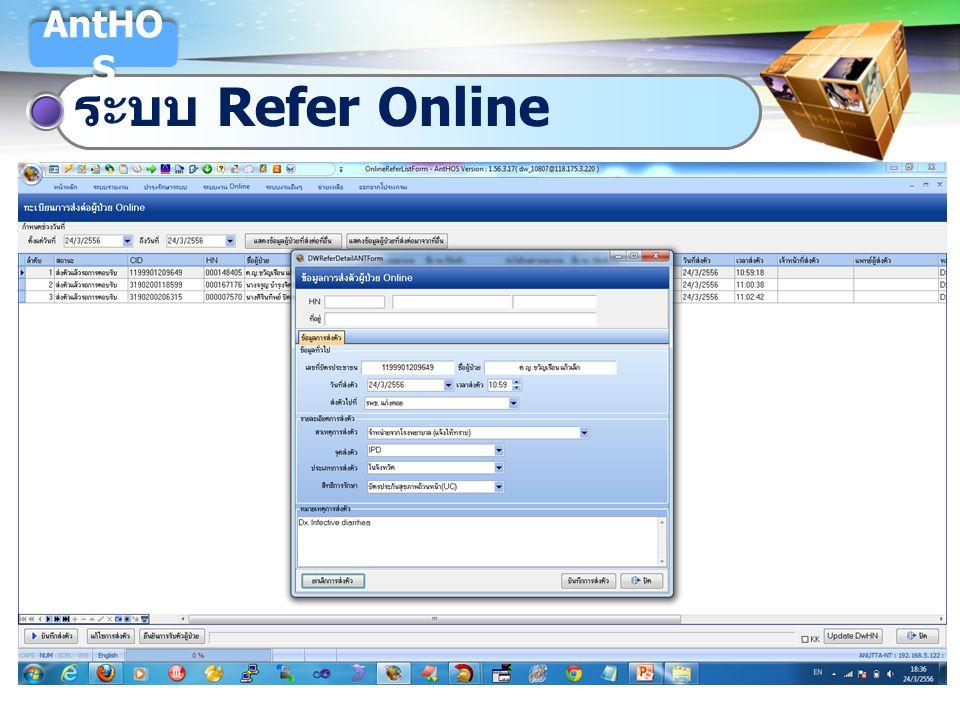 LOGO ระบบ Refer Online AntHO S