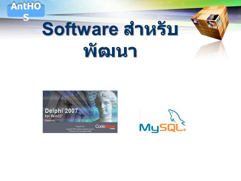 LOGO Software สำหรับ พัฒนา AntHO S