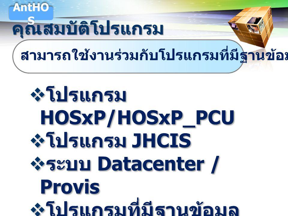 LOGO สามารถใช้งานร่วมกับโปรแกรมที่มีฐานข้อมูล MySQL คุณสมบัติโปรแกรม AntHO S  โปรแกรม HOSxP/HOSxP_PCU  โปรแกรม JHCIS  ระบบ Datacenter / Provis  โป