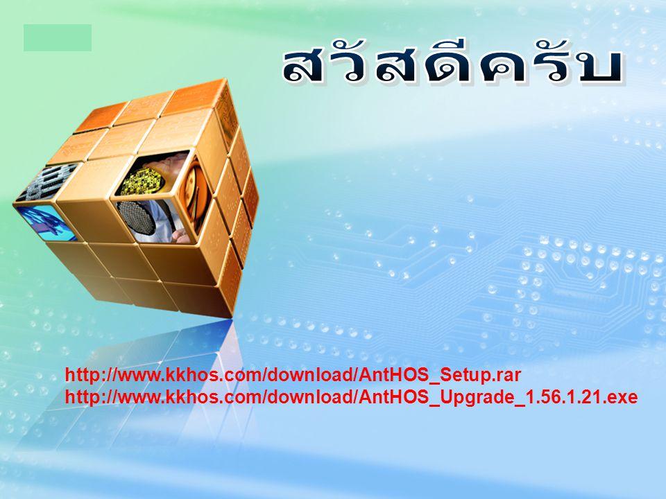 LOGO http://www.kkhos.com/download/AntHOS_Setup.rar http://www.kkhos.com/download/AntHOS_Upgrade_1.56.1.21.exe
