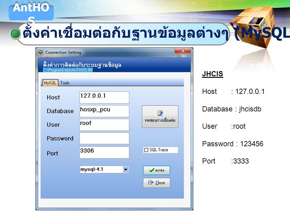 LOGO ตั้งค่าเชื่อมต่อกับฐานข้อมูลต่างๆ (MySQL) AntHO S JHCIS Host: 127.0.0.1 Database : jhcisdb User:root Password : 123456 Port:3333