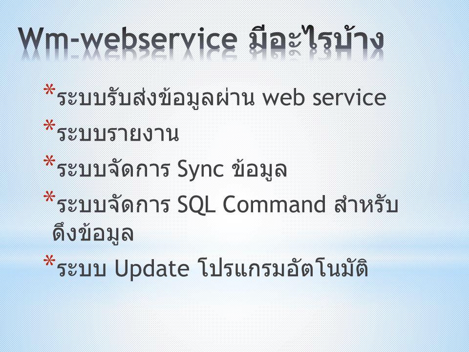 WM-WEBSERVICE DATABASE WM-SYNCDATA WM-SUMMARY หน่วยบริการ รพ.