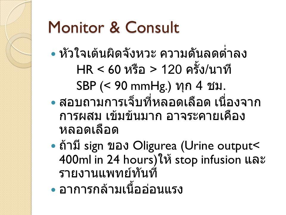 Monitor & Consult หัวใจเต้นผิดจังหวะ ความดันลดต่ำลง HR 120 ครั้ง / นาที SBP (< 90 mmHg.) ทุก 4 ชม. สอบถามการเจ็บที่หลอดเลือด เนื่องจาก การผสม เข้มข้นม