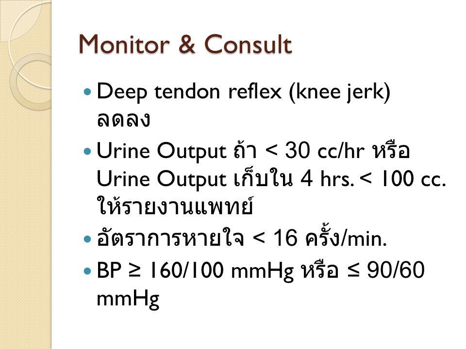 Monitor & Consult Deep tendon reflex (knee jerk) ลดลง Urine Output ถ้า < 30 cc/hr หรือ Urine Output เก็บใน 4 hrs. < 100 cc. ให้รายงานแพทย์ อัตราการหาย