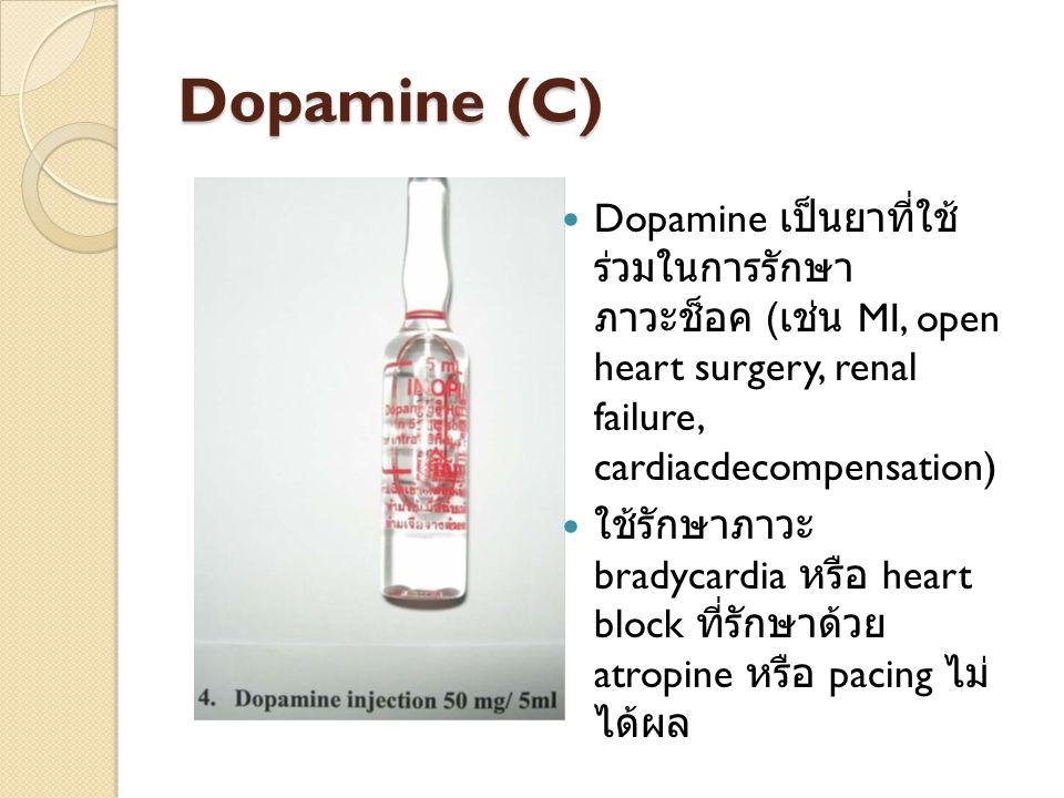 Dopamine (C) Dopamine เป็นยาที่ใช้ ร่วมในการรักษา ภาวะช็อค ( เช่น MI, open heart surgery, renal failure, cardiacdecompensation) ใช้รักษาภาวะ bradycard