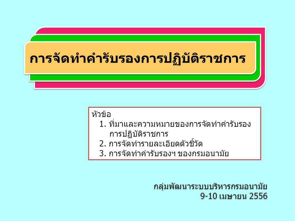 การจัดทำคำรับรองการปฏิบัติราชการ กลุ่มพัฒนาระบบบริหารกรมอนามัย 9-10 เมษายน 2556 กลุ่มพัฒนาระบบบริหารกรมอนามัย 9-10 เมษายน 2556 หัวข้อ 1.