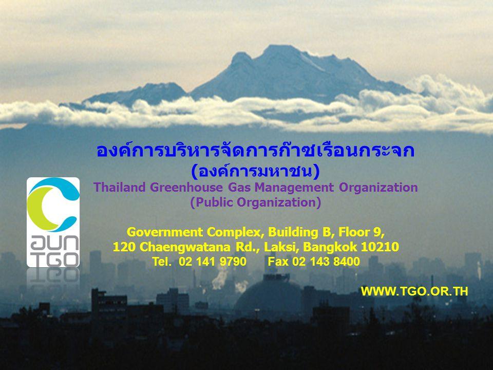 องค์การบริหารจัดการก๊าซเรือนกระจก (องค์การมหาชน) Thailand Greenhouse Gas Management Organization (Public Organization) Government Complex, Building B,