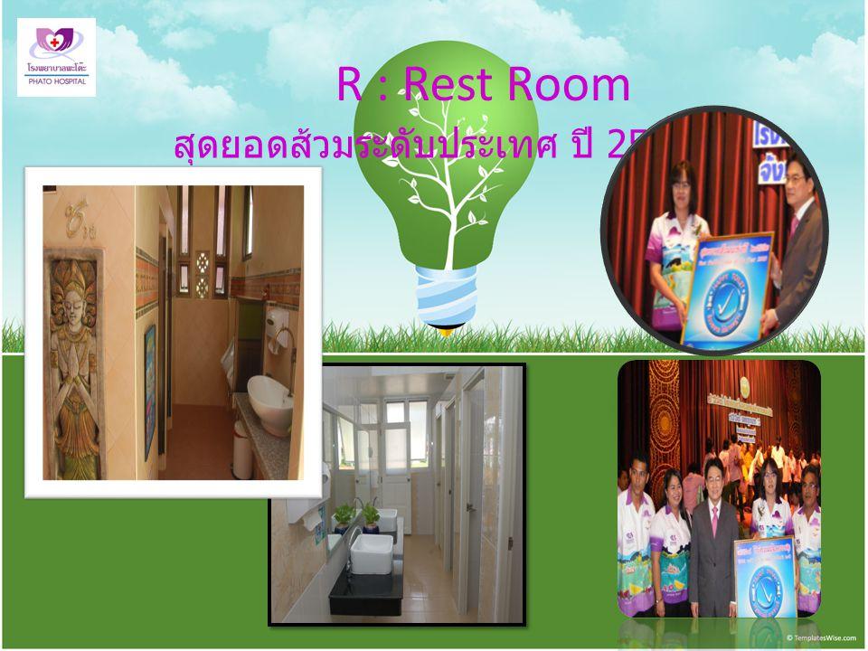 R : Rest Room สุดยอดส้วมระดับประเทศ ปี 2552