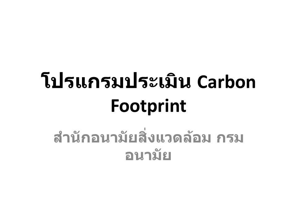 โปรแกรมประเมิน Carbon Footprint สำนักอนามัยสิ่งแวดล้อม กรม อนามัย