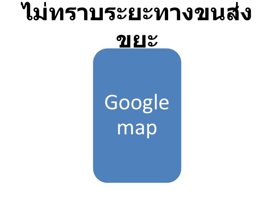 ไม่ทราบระยะทางขนส่ง ขยะ Google map