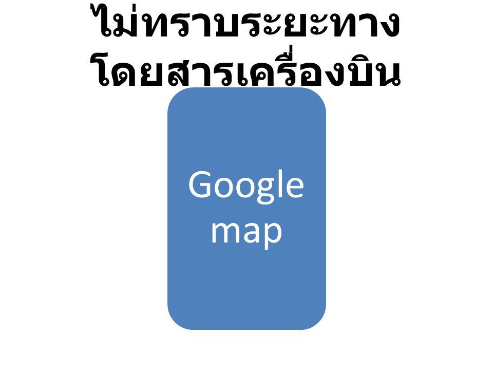 ไม่ทราบระยะทาง โดยสารเครื่องบิน Google map