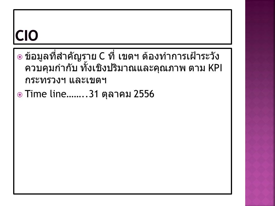  ข้อมูลที่สำคัญราย C ที่ เขตฯ ต้องทำการเฝ้าระวัง ควบคุมกำกับ ทั้งเชิงปริมาณและคุณภาพ ตาม KPI กระทรวงฯ และเขตฯ  Time line……..31 ตุลาคม 2556