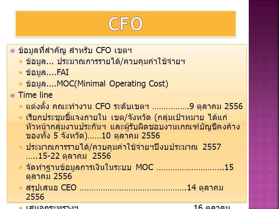  ข้อมูลที่สำคัญ สำหรับ CFO เขตฯ  ข้อมูล... ประมาณการรายได้ / ควบคุมค่าใช้จ่ายฯ  ข้อมูล....FAI  ข้อมูล....MOC(Minimal Operating Cost)  Time line 