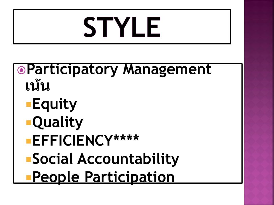  Participatory Management เน้น  Equity  Quality  EFFICIENCY****  Social Accountability  People Participation