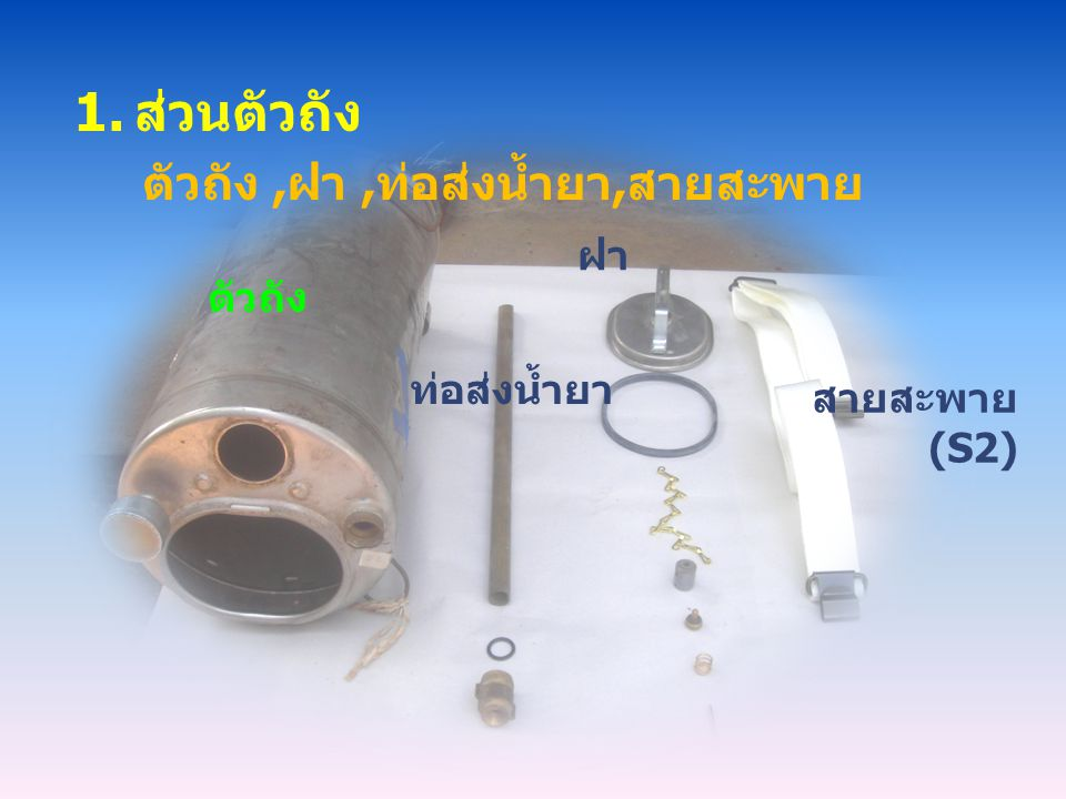 ตัวถัง ฝา ท่อส่งน้ำยา สายสะพาย (S2) 1.ส่วนตัวถัง ตัวถัง,ฝา,ท่อส่งน้ำยา,สายสะพาย
