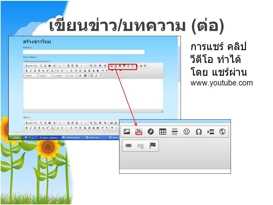 เขียนข่าว / บทความ ( ต่อ ) การแชร์ คลิป วีดีโอ ทำได้ โดย แชร์ผ่าน www.youtube.com