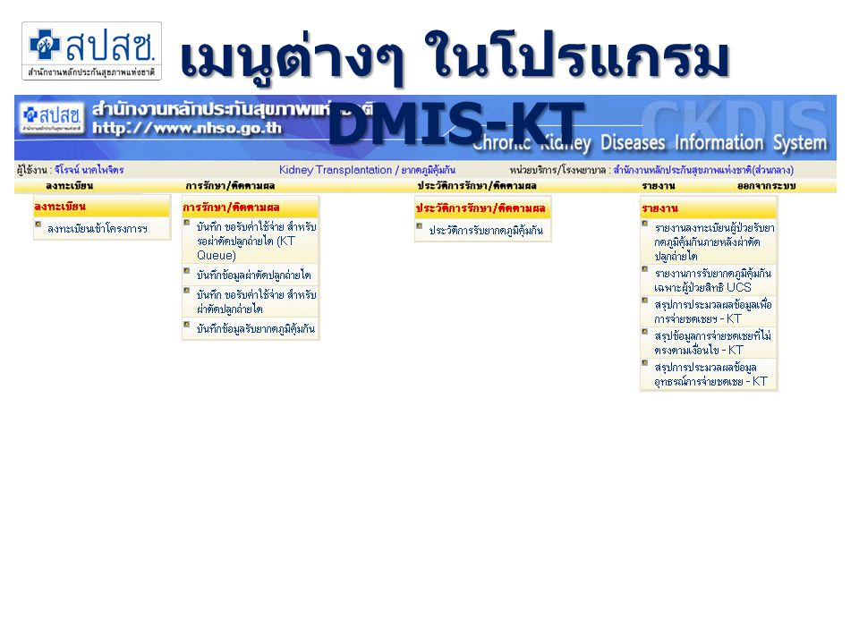เมนูต่างๆ ในโปรแกรม DMIS-KT