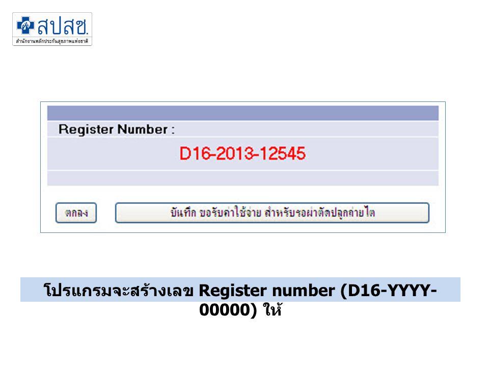 โปรแกรมจะสร้างเลข Register number (D16-YYYY- 00000) ให้