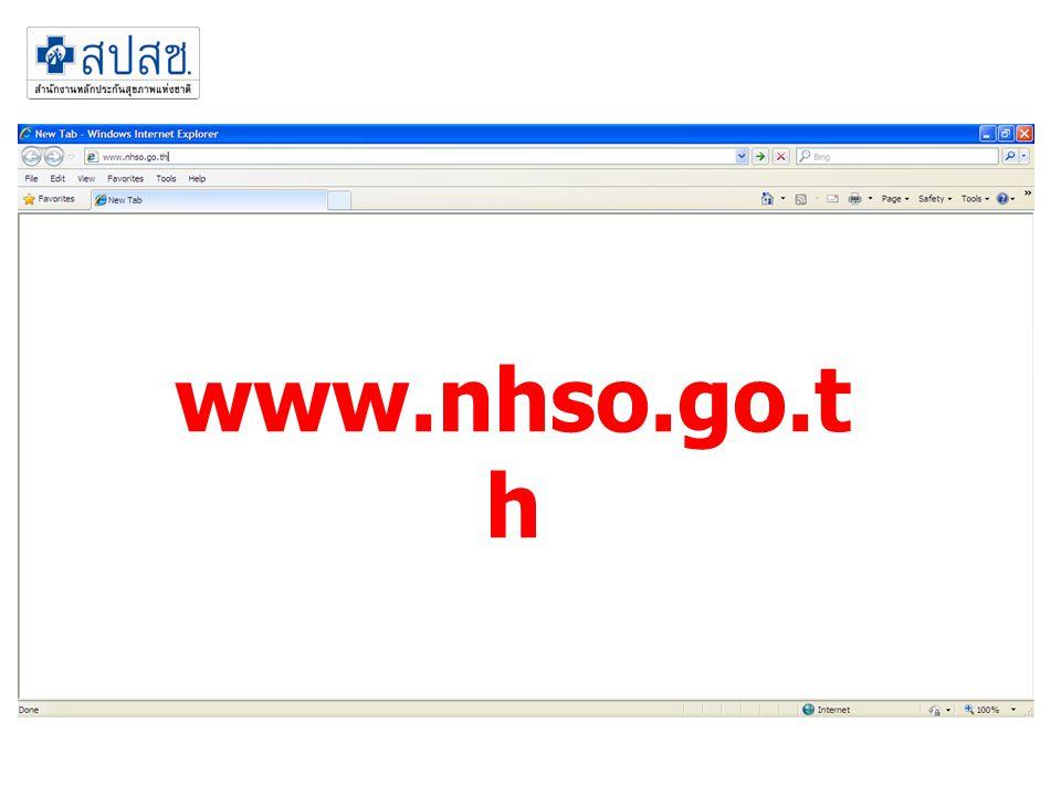 www.nhso.go.t h