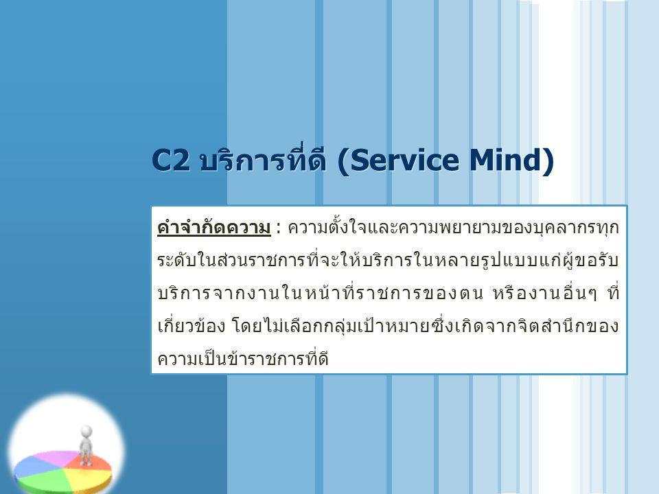 www.themegallery.com LOGO C2 บริการที่ดี (Service Mind) คำจำกัดความ : ความตั้งใจและความพยายามของบุคลากรทุก ระดับในส่วนราชการที่จะให้บริการในหลายรูปแบบ