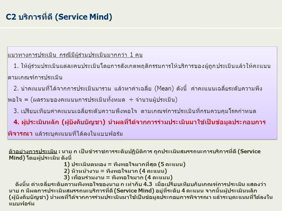 C2 บริการที่ดี (Service Mind) ตัวอย่างการประเมิน : นาย ก เป็นข้าราชการระดับปฏิบัติการ ถูกประเมินสมรรถนะการบริการที่ดี (Service Mind) โดยผู้ประเมิน ดัง