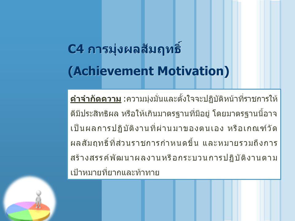 www.themegallery.com LOGO C4 การมุ่งผลสัมฤทธิ์ (Achievement Motivation) คำจำกัดความ :ความมุ่งมั่นและตั้งใจจะปฏิบัติหน้าที่ราชการให้ ดีมีประสิทธิผล หรื