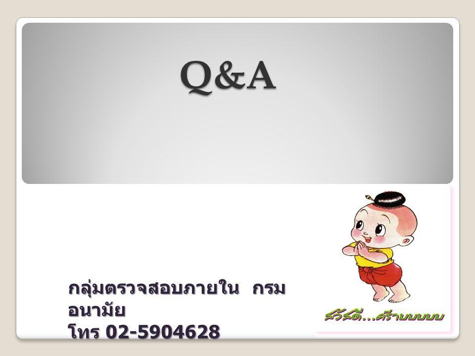 Q&A กลุ่มตรวจสอบภายใน กรม อนามัย โทร 02-5904628