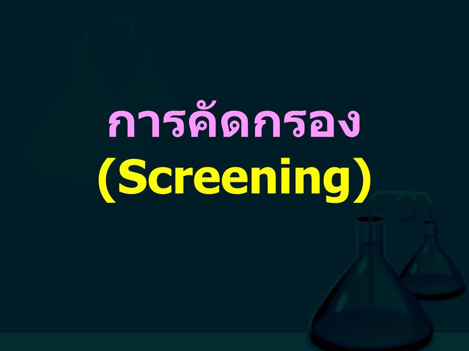 การคัดกรอง (Screening)