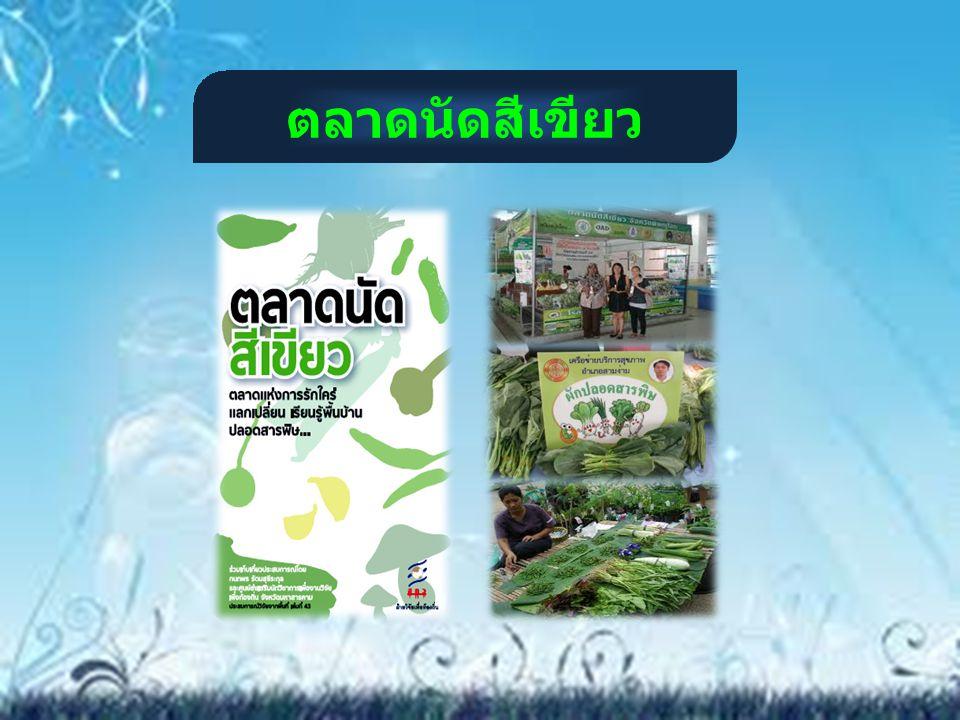 ตลาดนัดสีเขียว