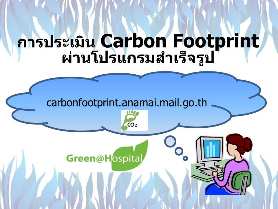 การประเมิน Carbon Footprint ผ่านโปรแกรมสำเร็จรูป carbonfootprint.anamai.mail.go.th