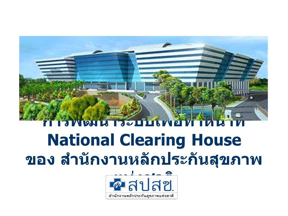 การพัฒนาระบบเพื่อทำหน้าที่ National Clearing House ของ สำนักงานหลักประกันสุขภาพ แห่งชาติ
