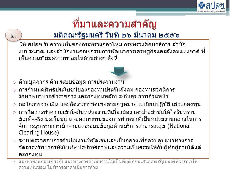 มติคณะรัฐมนตรี วันที่ ๒๖ มีนาคม ๒๕๕๖ ให้ สปสช.รับความเห็นของกระทรวงกลาโหม กระทรวงศึกษาธิการ สำนัก งบประมาณ และสำนักงานคณะกรรมการพัฒนาการเศรษฐกิจและสัง