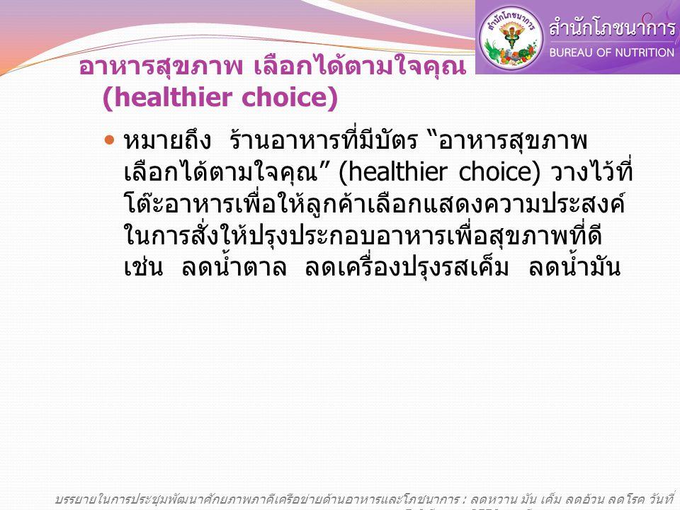 ตัวอย่างบัตร healthier choice อาหารสุขภาพ เลือกได้ตามใจคุณ (healthier choice) โต๊ะที่.......................