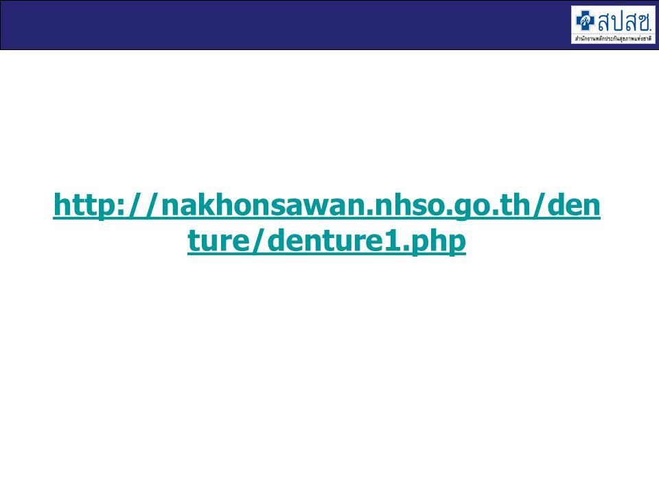 http://nakhonsawan.nhso.go.th/den ture/denture1.php